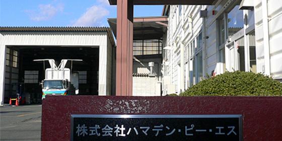 株式会社ハマデン・ピー・エス